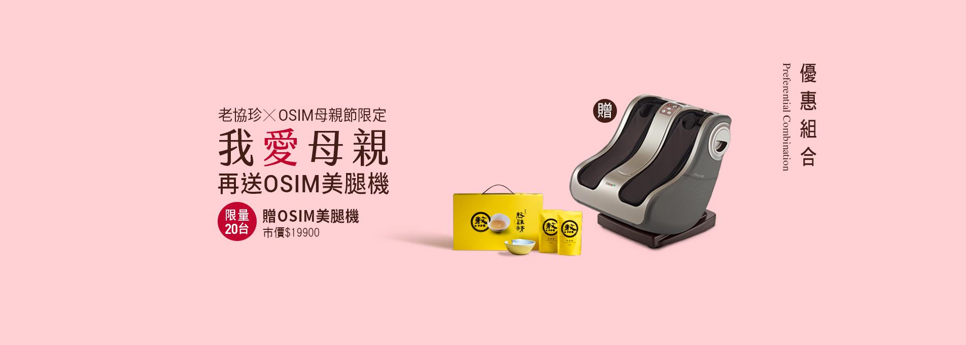 熬雞精禮盒(常溫) / 團購組贈【OSIM美腿機】