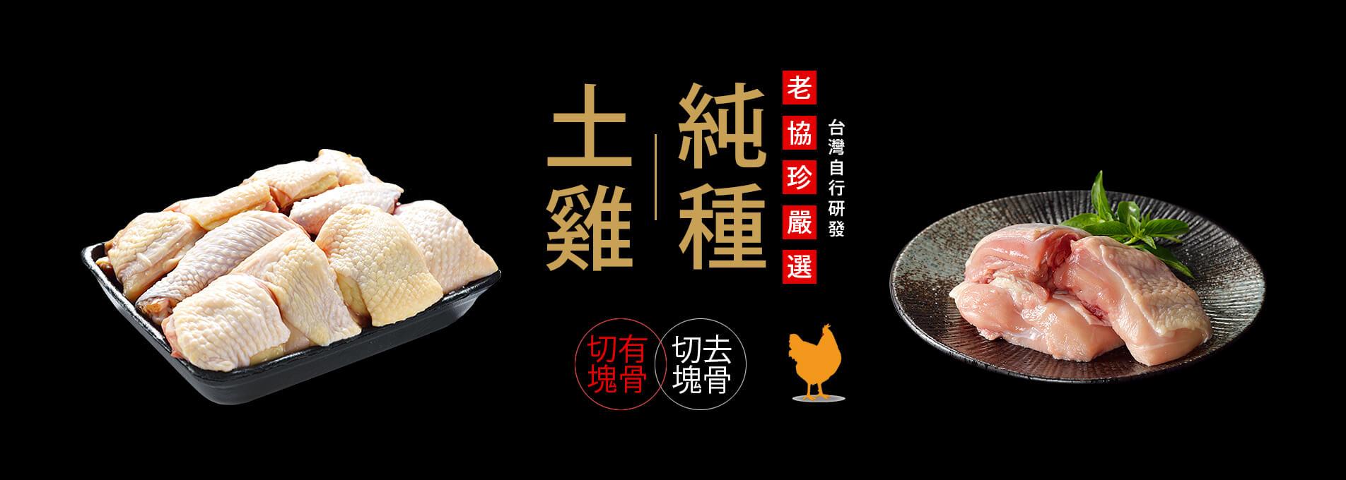 肉品 / 台灣土雞