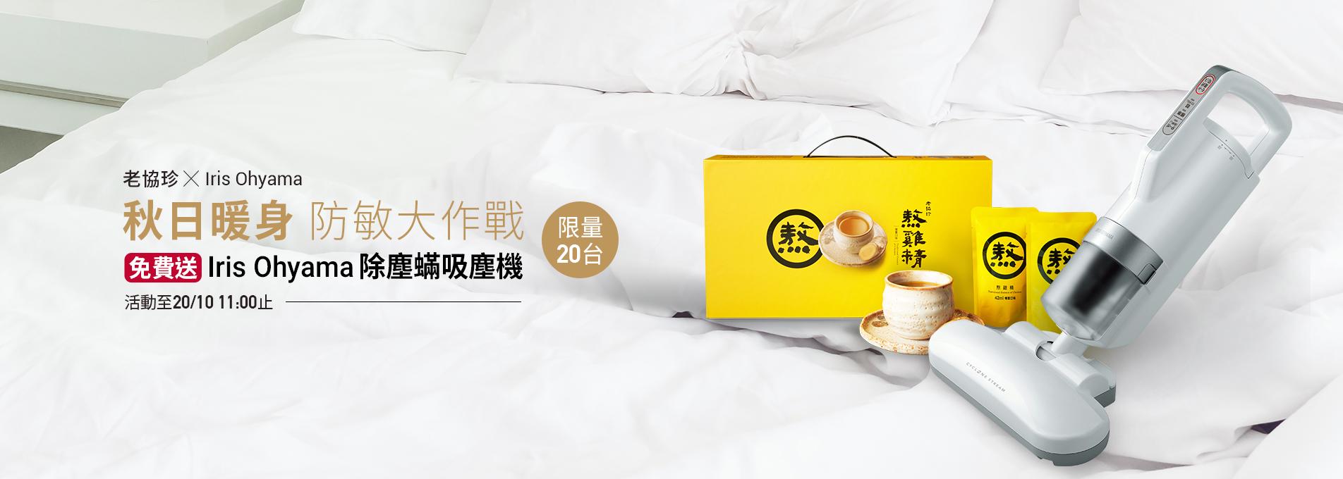 熬雞精禮盒5盒免費送【IRIS除塵蟎吸塵機】