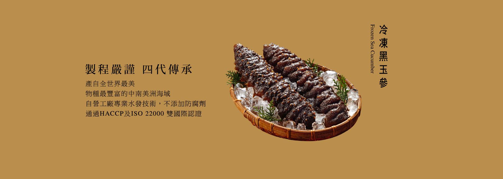 頂級黑玉烏參(已清腸/大)1500g/6入