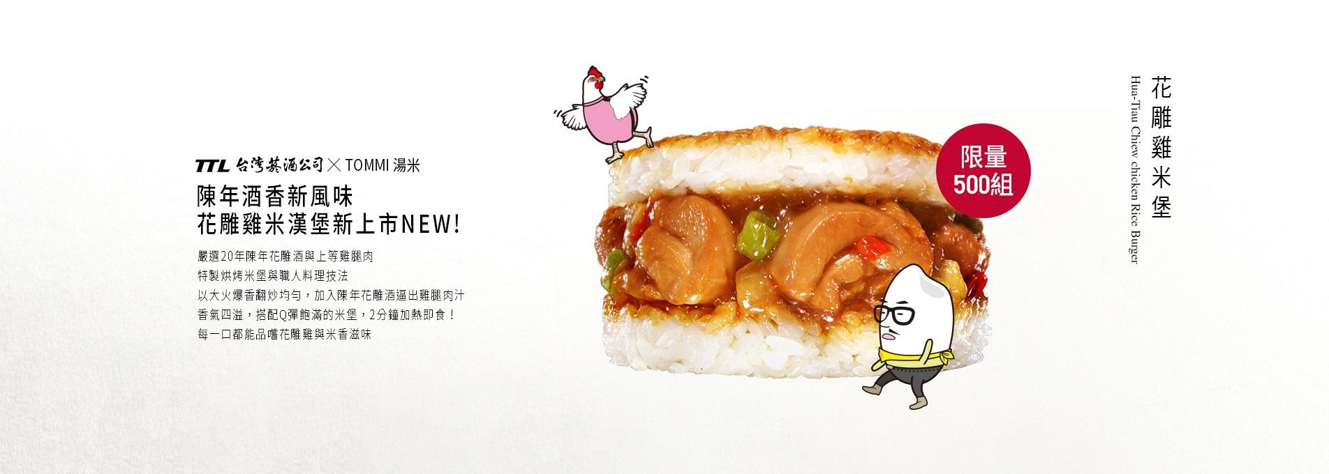 台酒嚴選TOMMI湯米 花雕雞米漢堡(10入)
