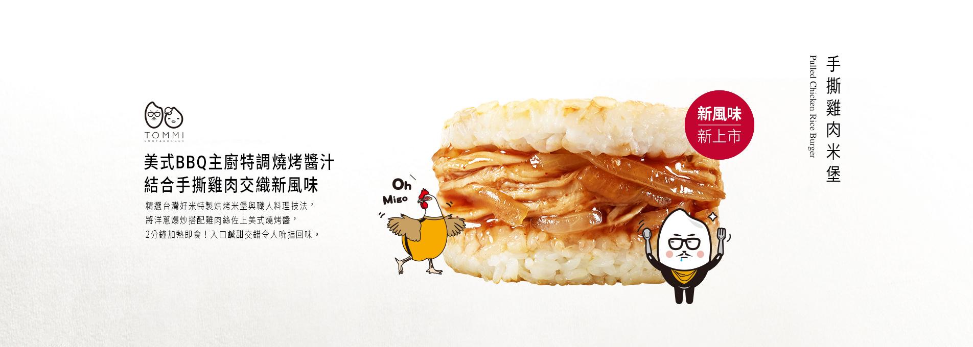 TOMMI湯米 BBQ手撕雞肉米漢堡(10入)