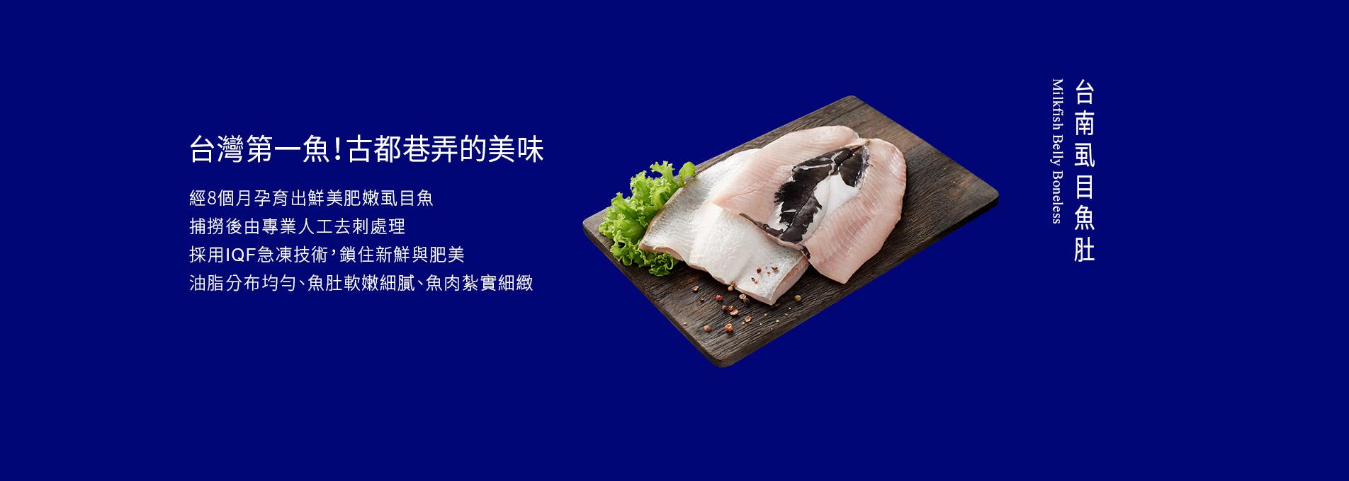 台南虱目魚肚(去刺/特大)2000g/10片