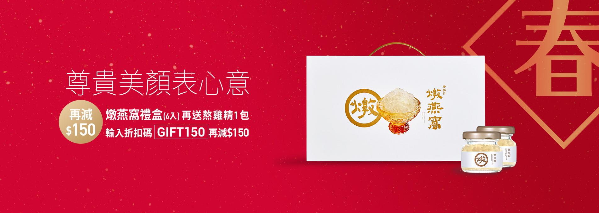 【新春限定】燉燕窩禮盒(6入)