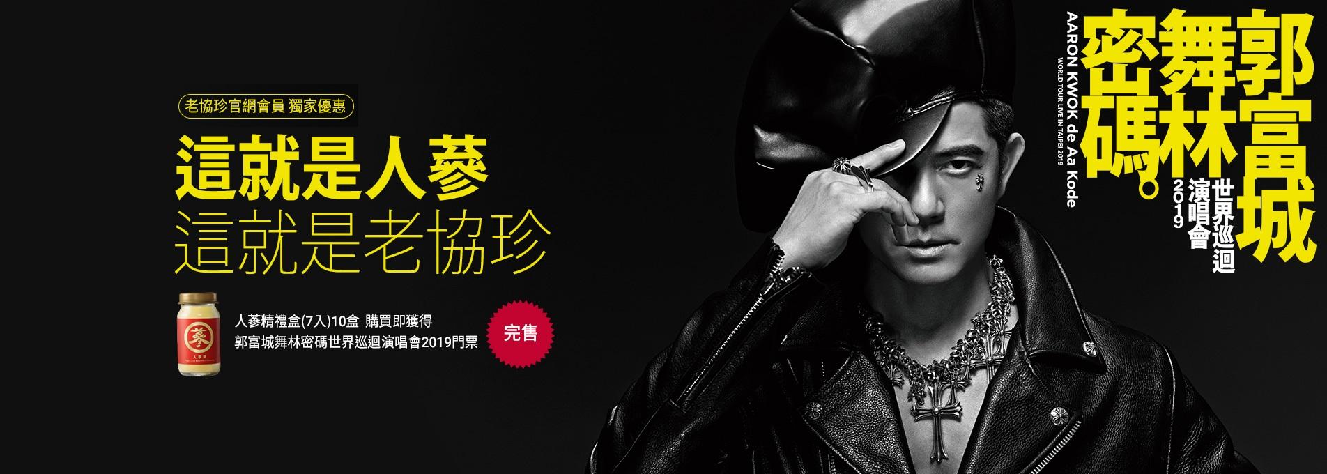 老協珍x郭富城演唱會限量組合_人蔘精禮盒(7入)20盒