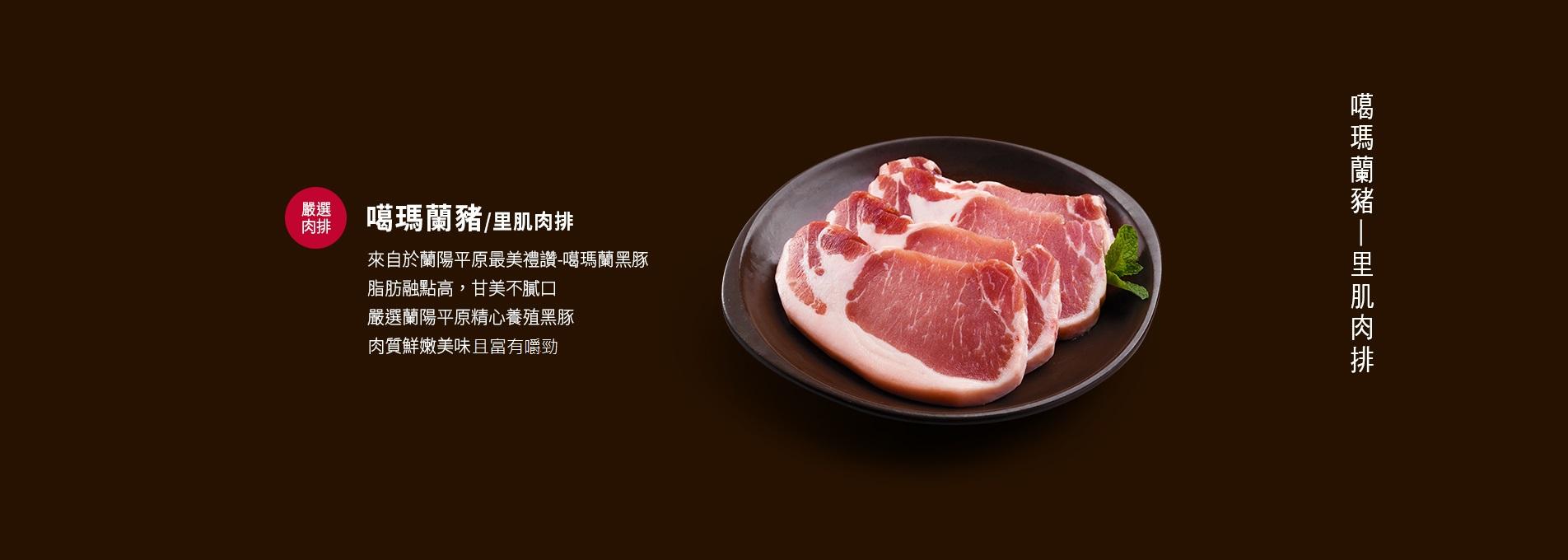 噶瑪蘭豬(里肌肉/肉排)1500g/3包