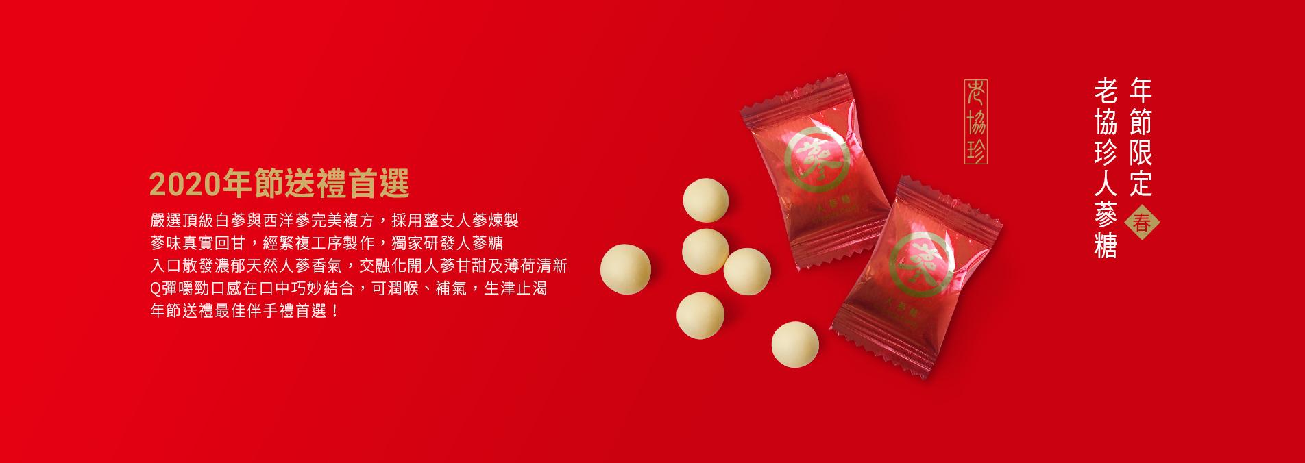 人蔘糖禮盒(40入)