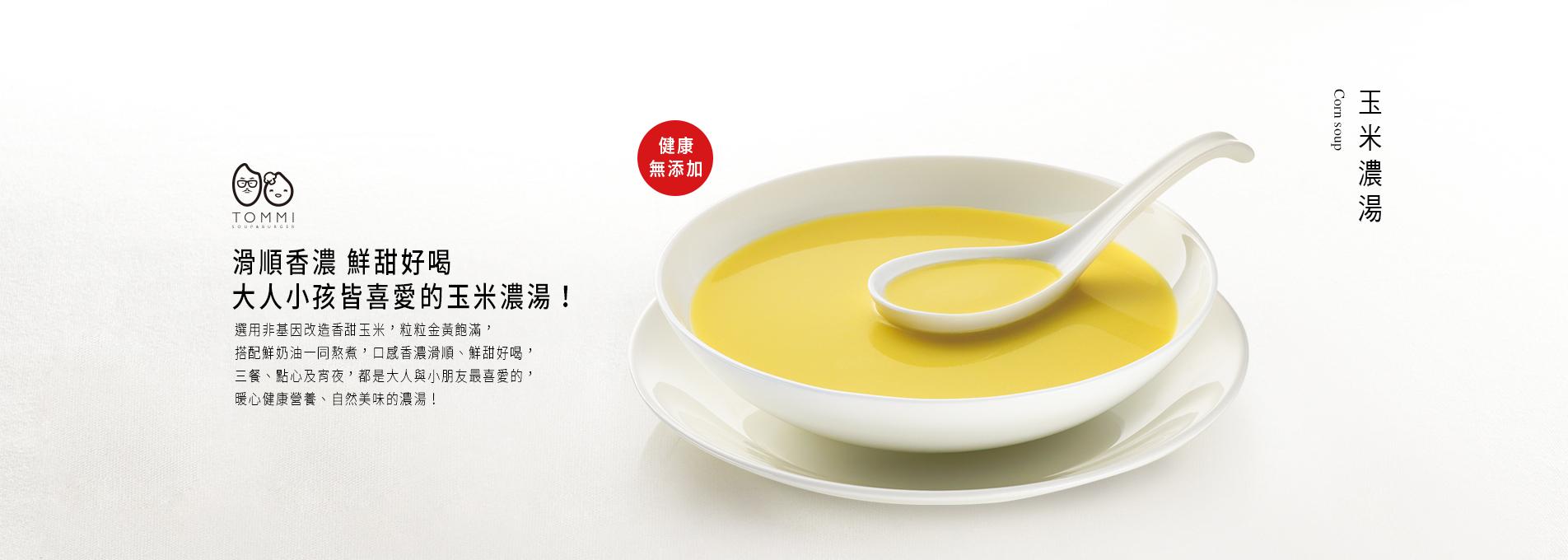 TOMMI湯米 玉米濃湯(10入)