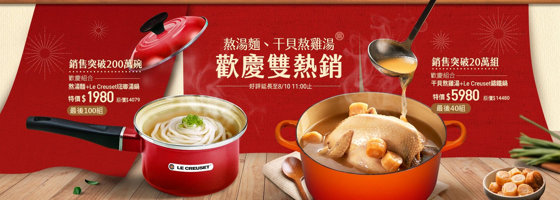 干貝熬雞湯+Le Creuset琺瑯鑄鐵鍋22cm(櫻桃紅)