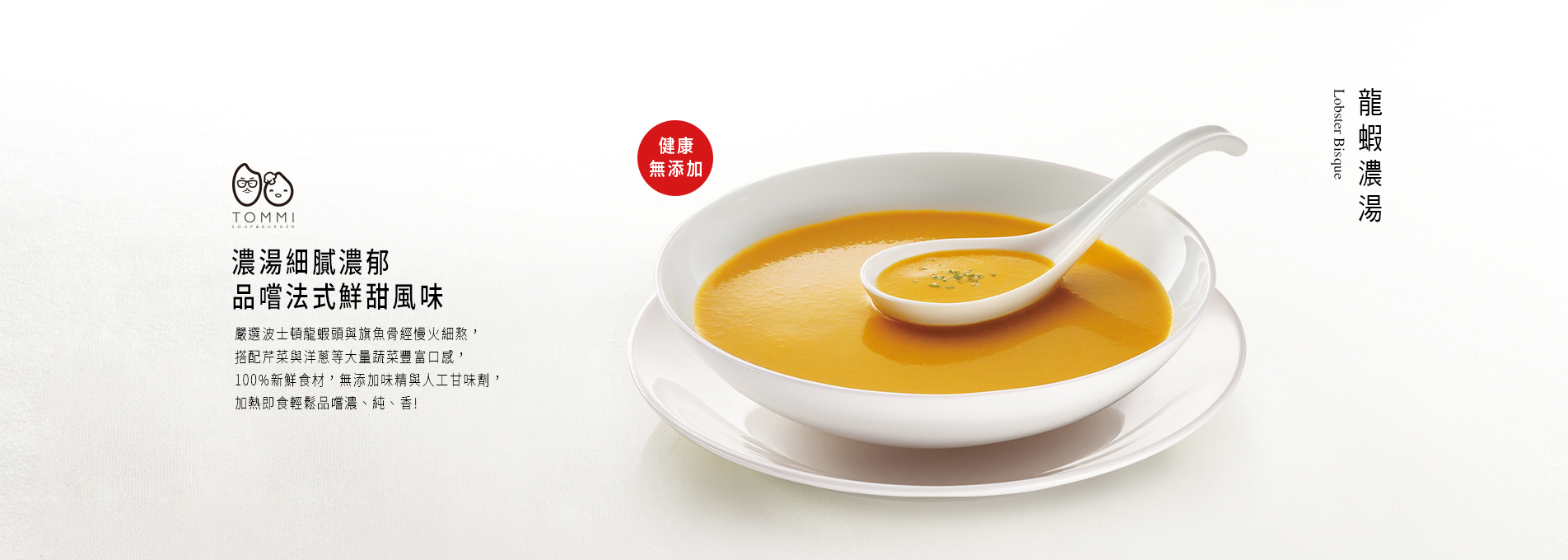 TOMMI湯米 龍蝦濃湯(10入)