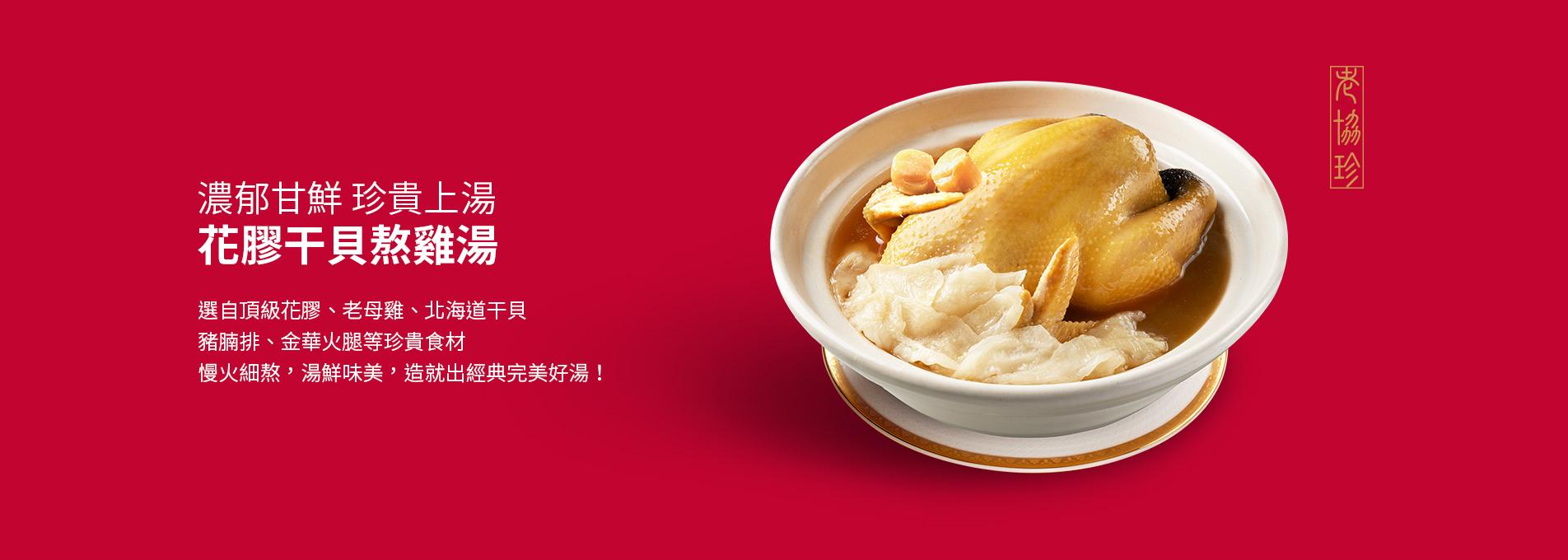 花膠干貝熬雞湯