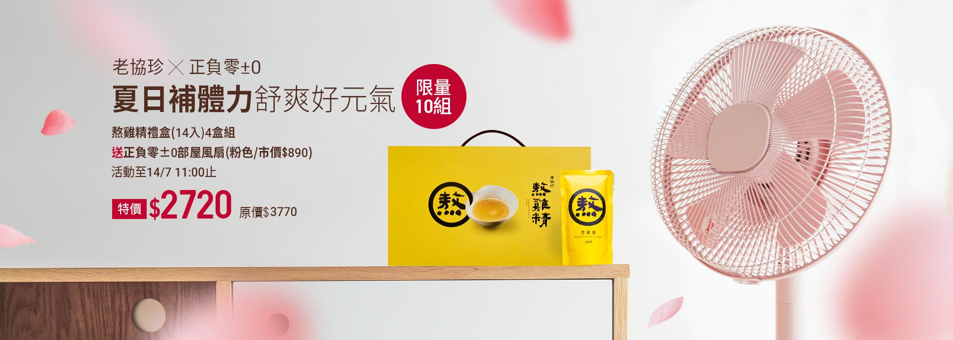 【2週年限定】熬雞精禮盒(14入)4盒組