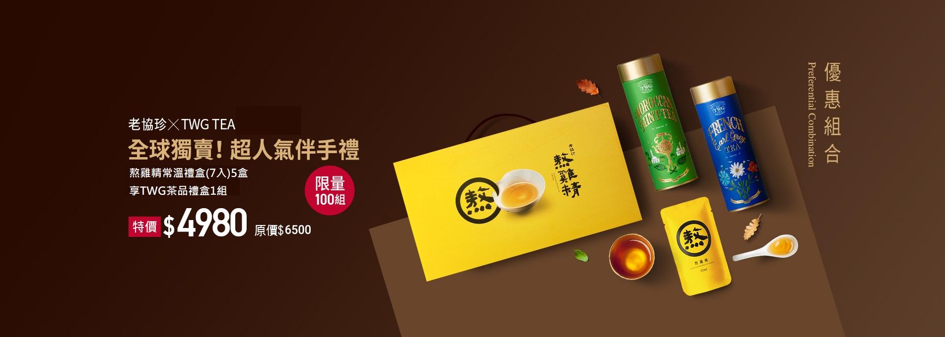 熬雞精常溫禮盒(7入)5盒享TWG茶品禮盒1組  中秋限量組