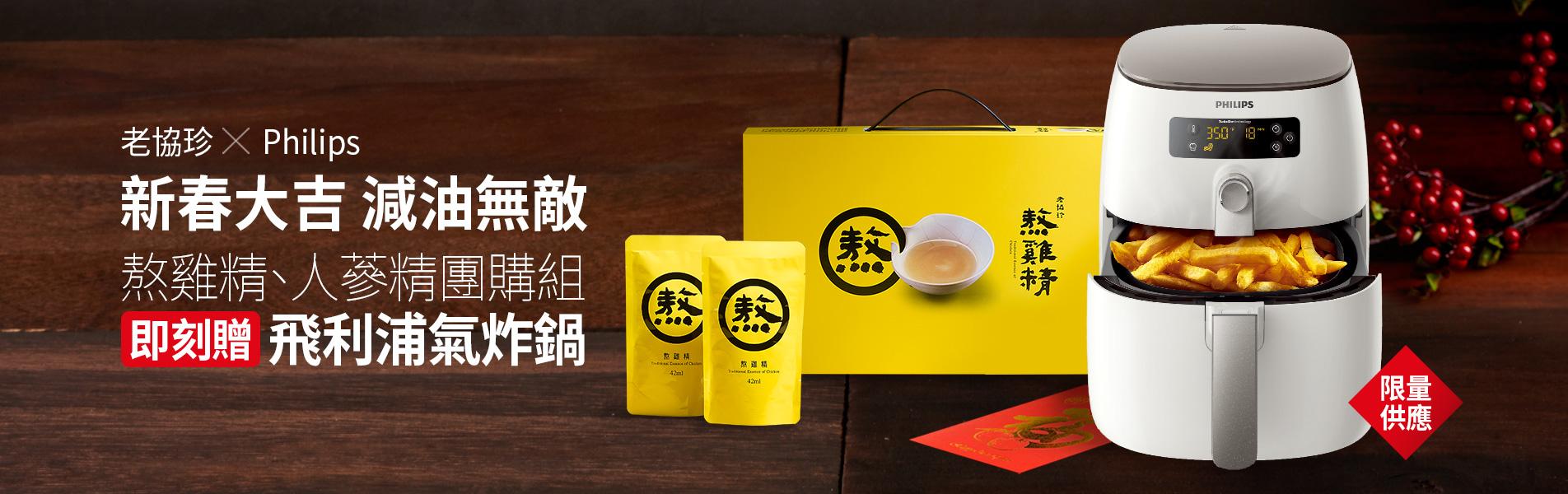 人蔘精禮盒(14入)5盒+人蔘精禮盒 麥蘆卡蜂蜜口味(14入)5盒