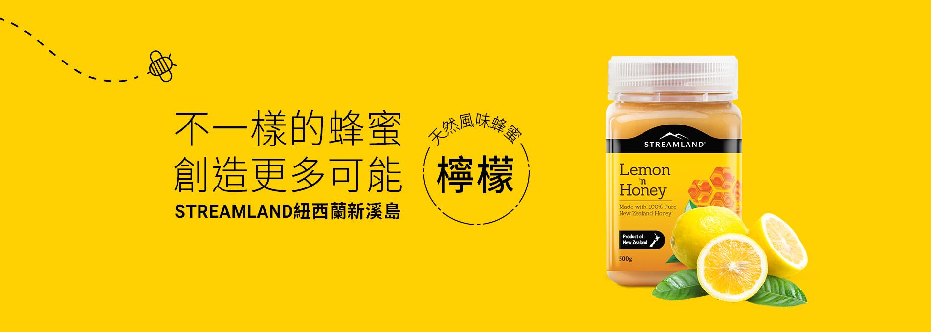 STREAMLAND紐西蘭新溪島 風味蜂蜜-檸檬 500g