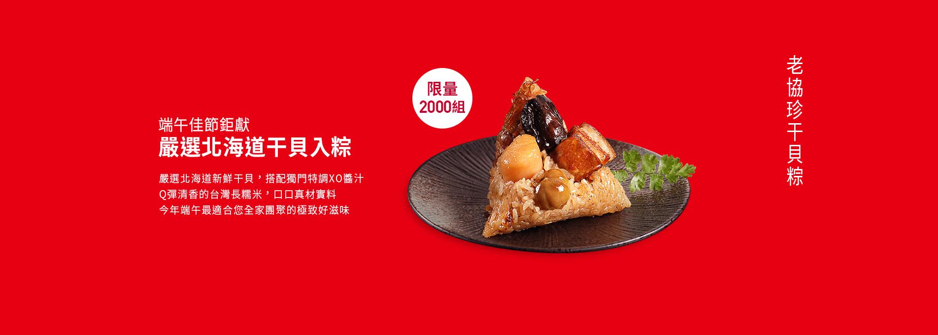 【端午節限定】老協珍干貝粽(4入)