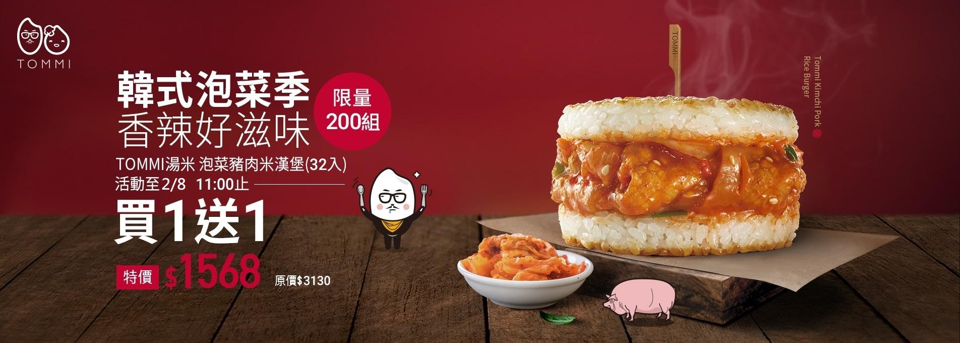 TOMMI湯米 泡菜豬肉米漢堡(32入)