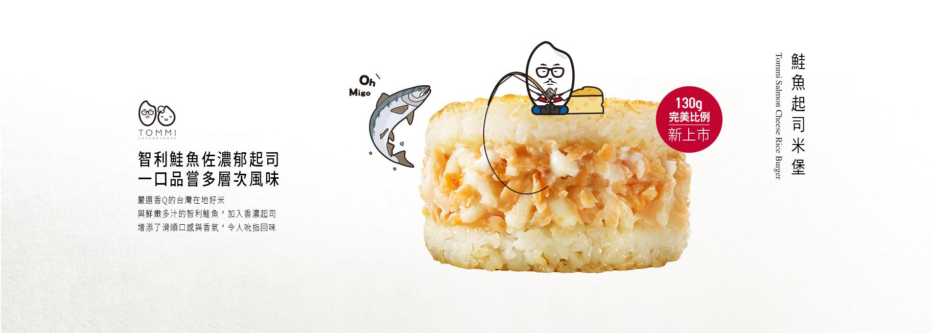TOMMI鮭魚起司米堡(10入)
