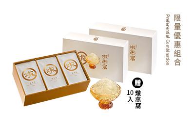 燉燕窩(15入) 2盒【贈燉燕窩(10入)】