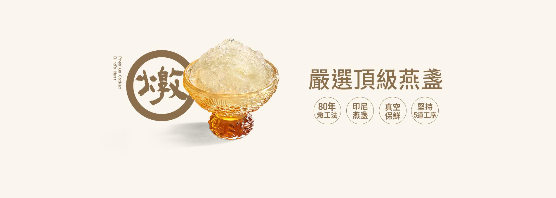 【入冬限定】燉燕窩禮盒(6入)5盒組