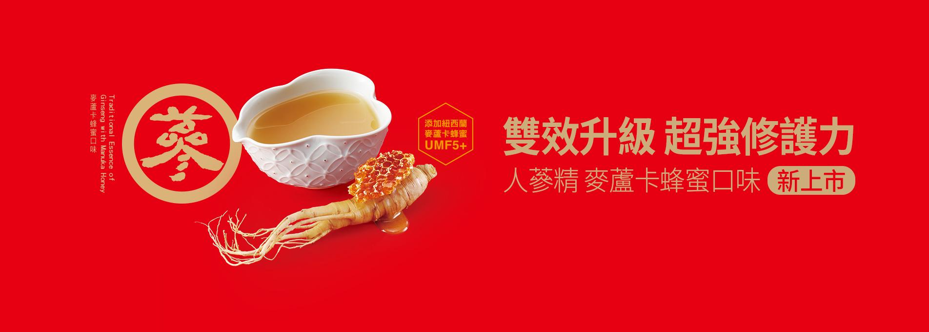 人蔘精禮盒  麥蘆卡蜂蜜口味(14入)