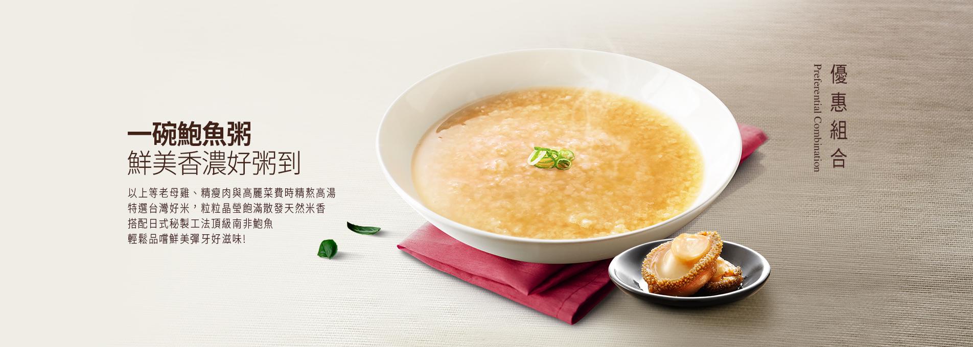 熬湯粥(6人份)+南非鮑魚(2粒裝)