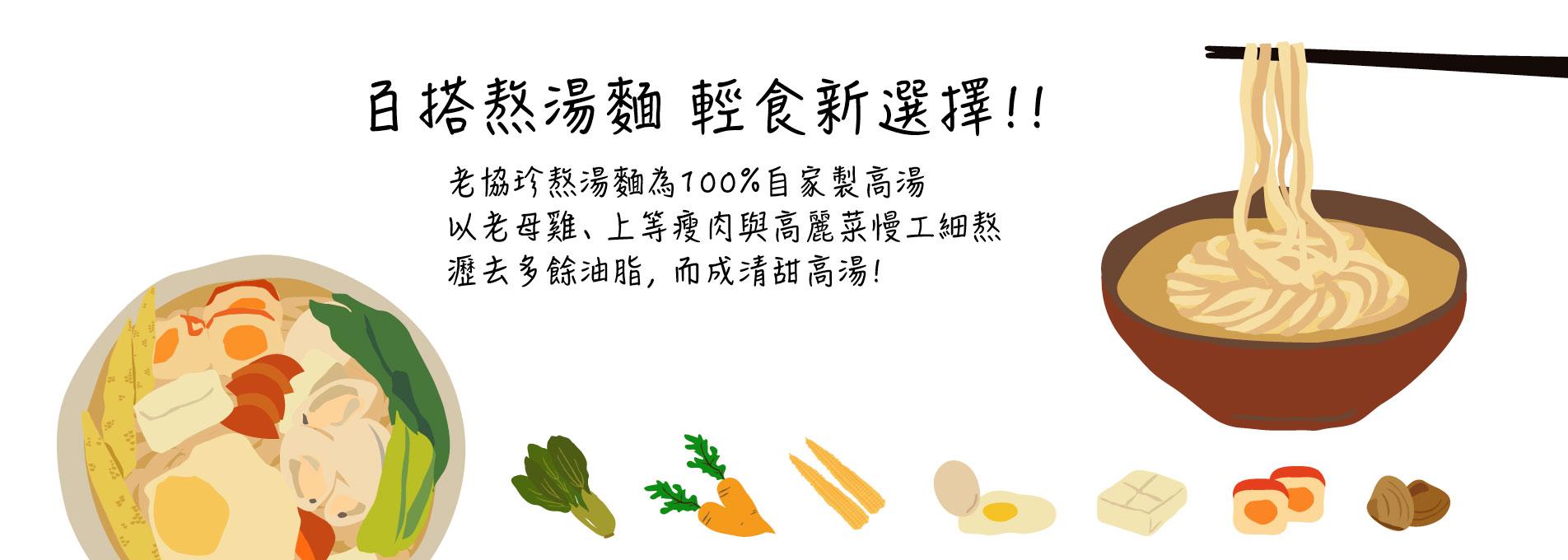熬湯麵(18人份)_箱裝