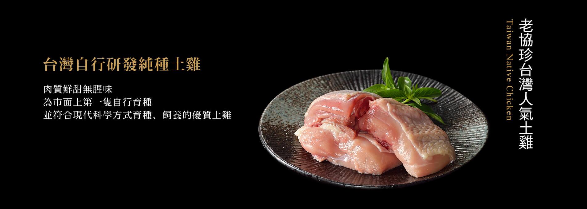 老協珍台灣人氣土雞(已分切)1600g/2盒
