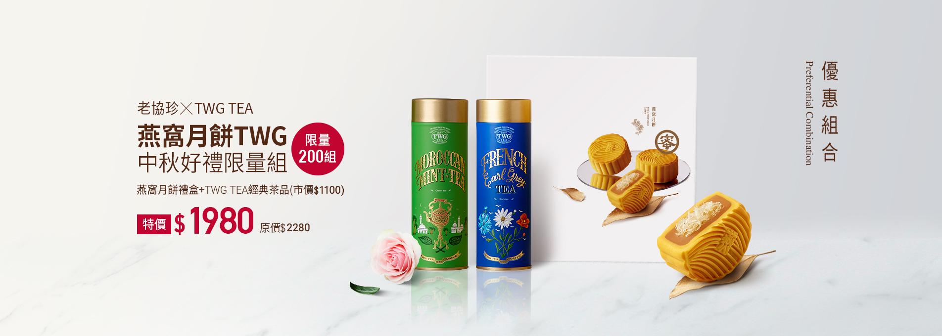 燕窩月餅禮盒(4入)+TWG TEA 法式伯爵茶緞帶禮盒 / 單罐【附提袋】