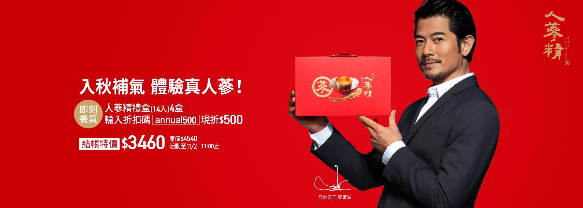 人蔘精禮盒(14入)4盒