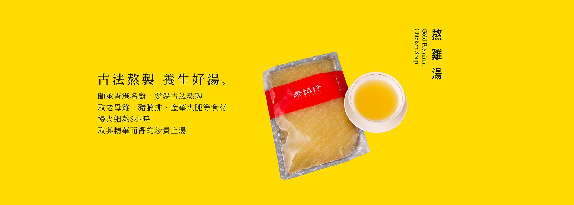 老協珍熬雞湯(單包)
