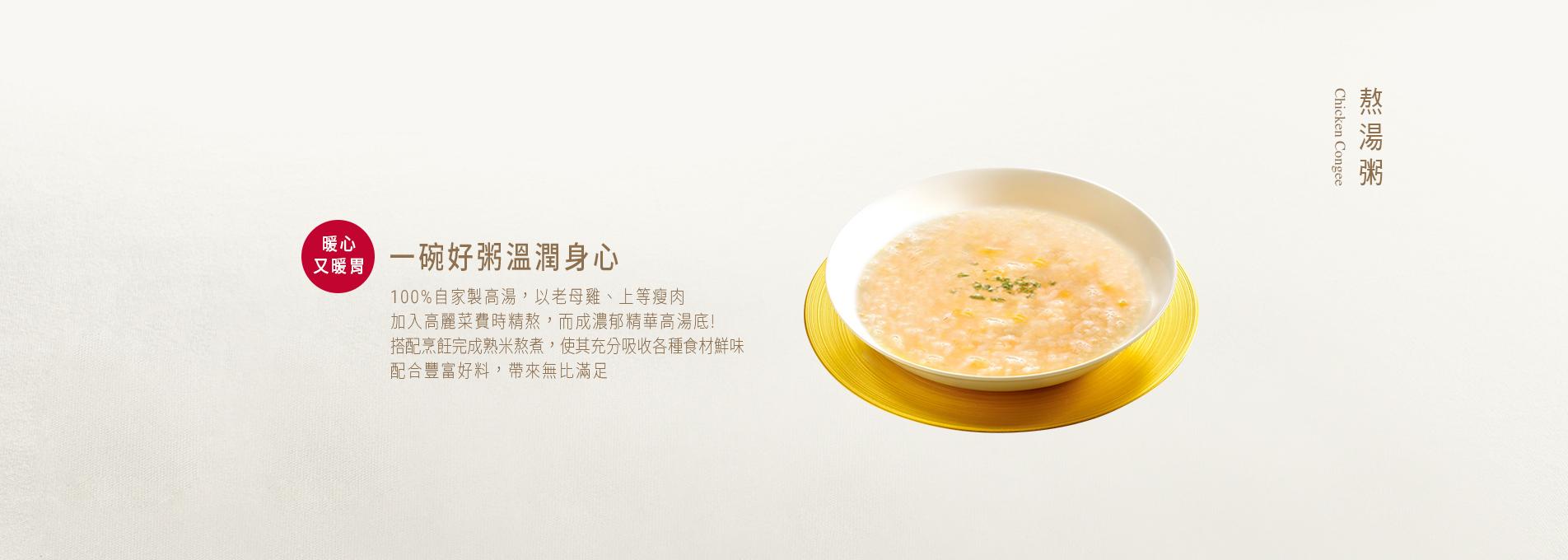 熬湯粥(6人份)3組_箱裝