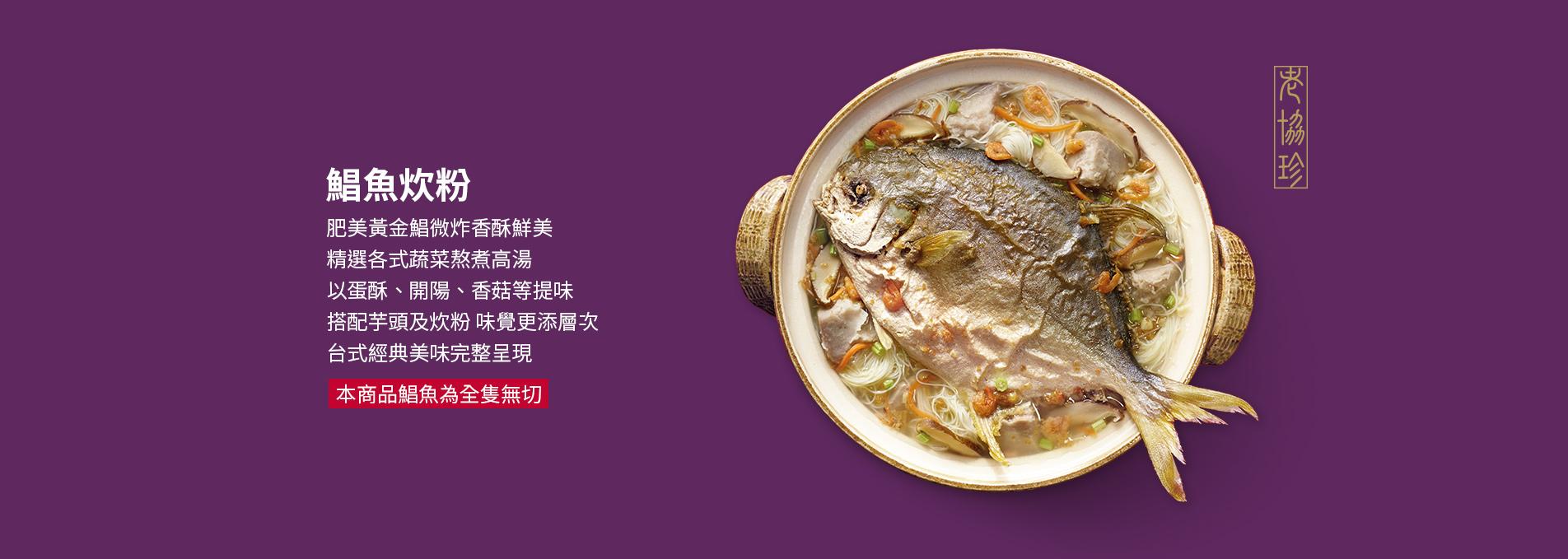 鯧魚炊粉(整條無切)