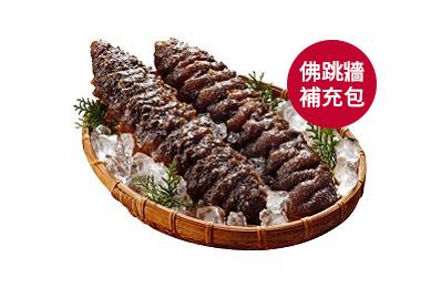 頂級黑玉烏參(已清腸/大)1000g/4入