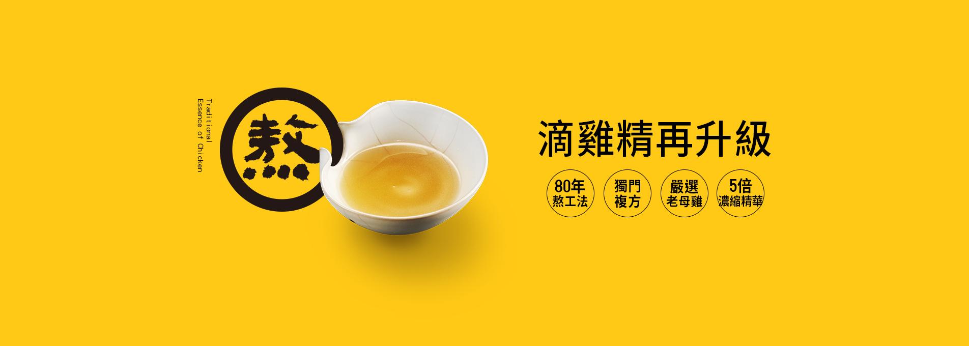 熬雞精禮盒(常溫/7入)