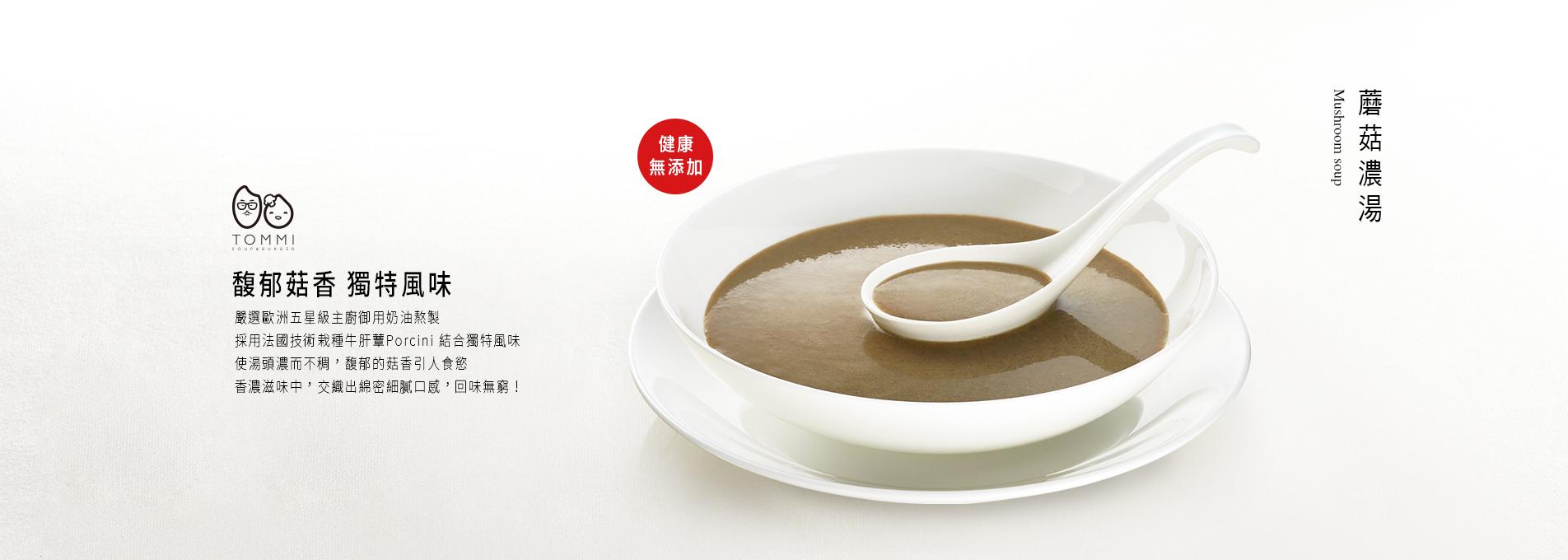 TOMMI湯米 蘑菇濃湯(10入)
