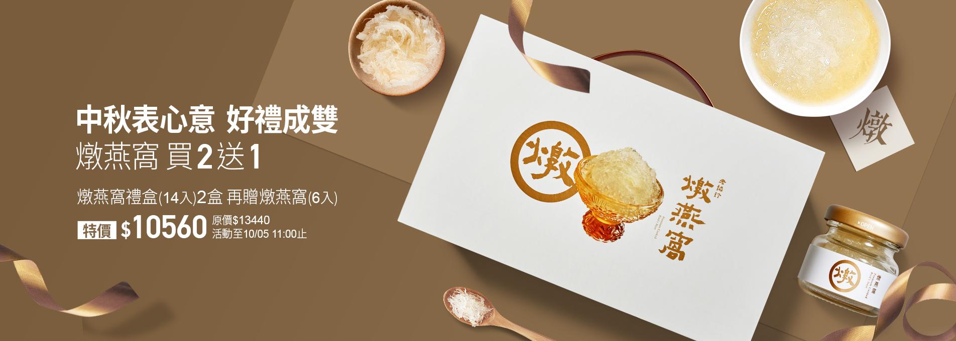 燉燕窩禮盒(常溫/14入)