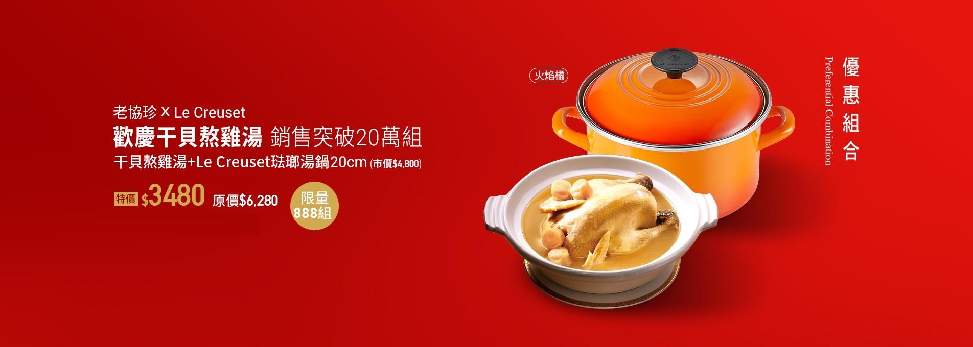 干貝熬雞湯+Le Creuset琺瑯湯鍋20cm(火焰橘)