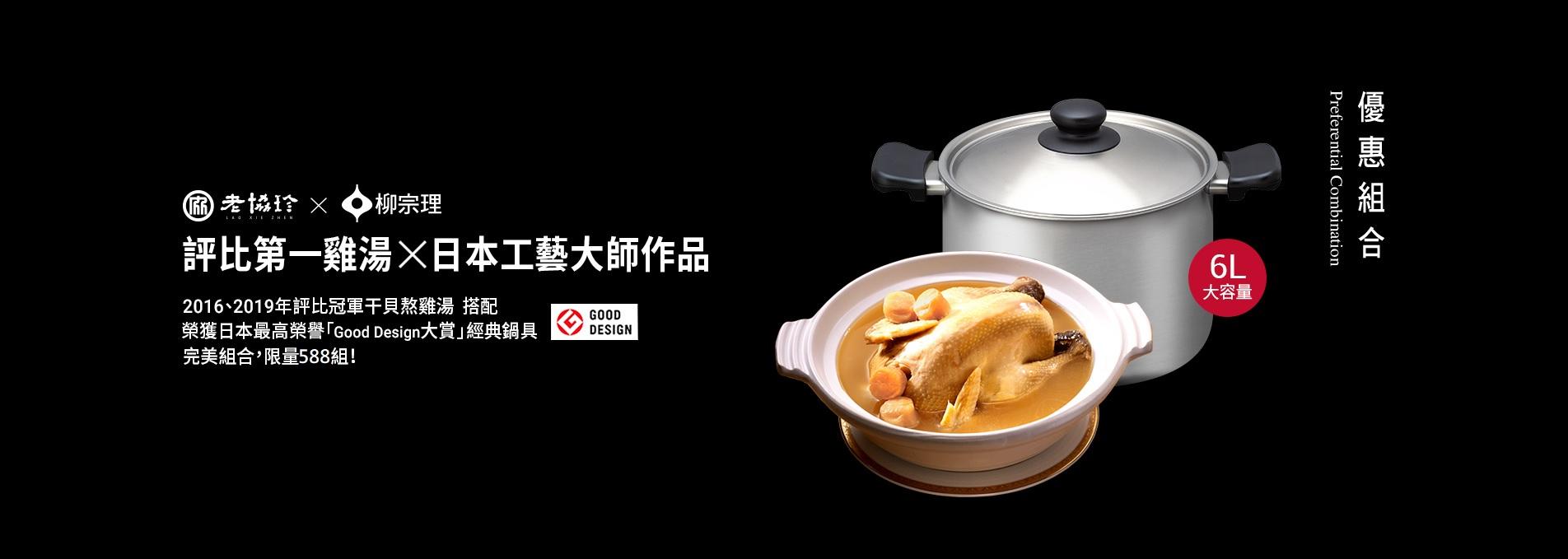 干貝熬雞湯+柳宗理不銹鋼雙耳高鍋優惠套組_湯到貨後鍋具7天內送達