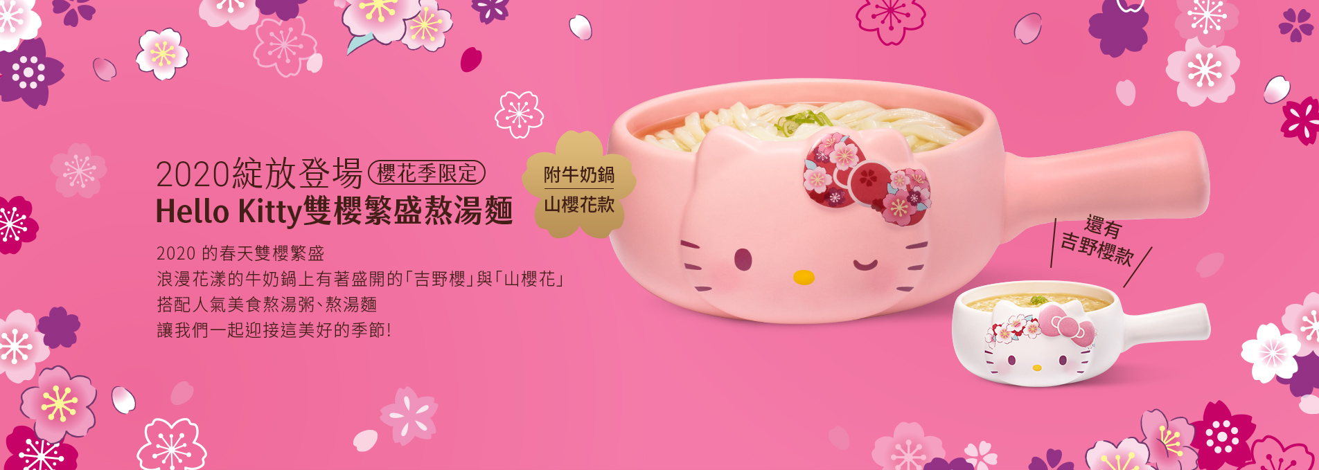Hello Kitty雙櫻繁盛熬湯麵(附牛奶鍋-山櫻花款)