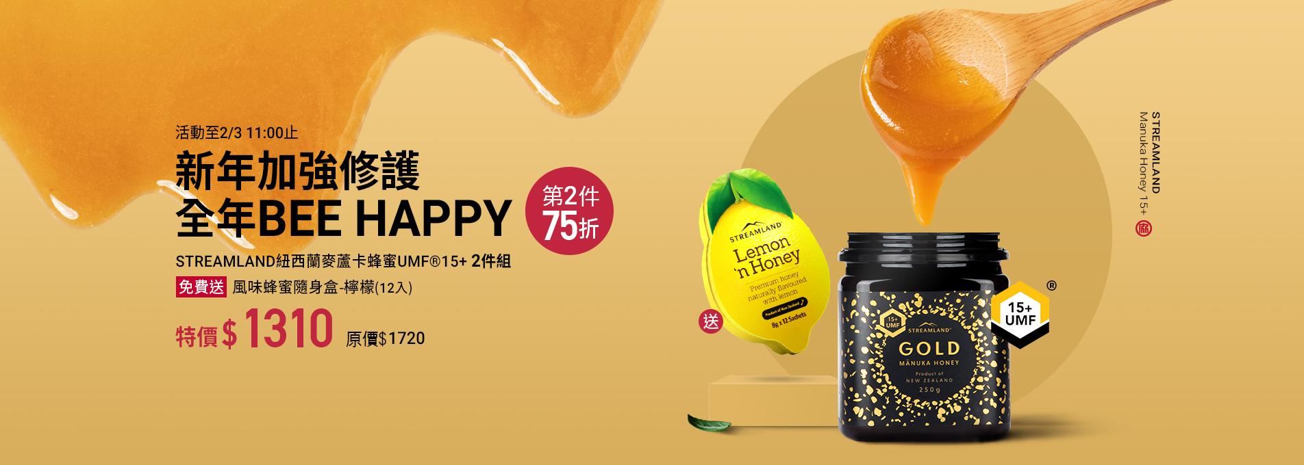 STREAMLAND紐西蘭新溪島 麥蘆卡蜂蜜UMF®15+ 250g