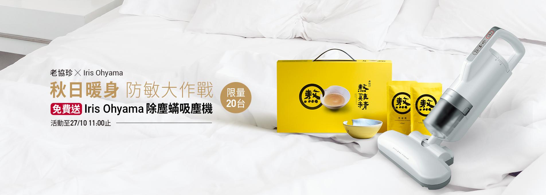 【秋季限定】熬雞精禮盒(14入)5盒組