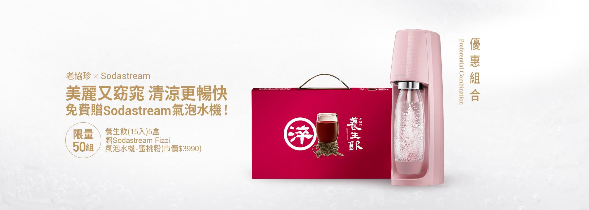 養生飲禮盒(15入)5盒