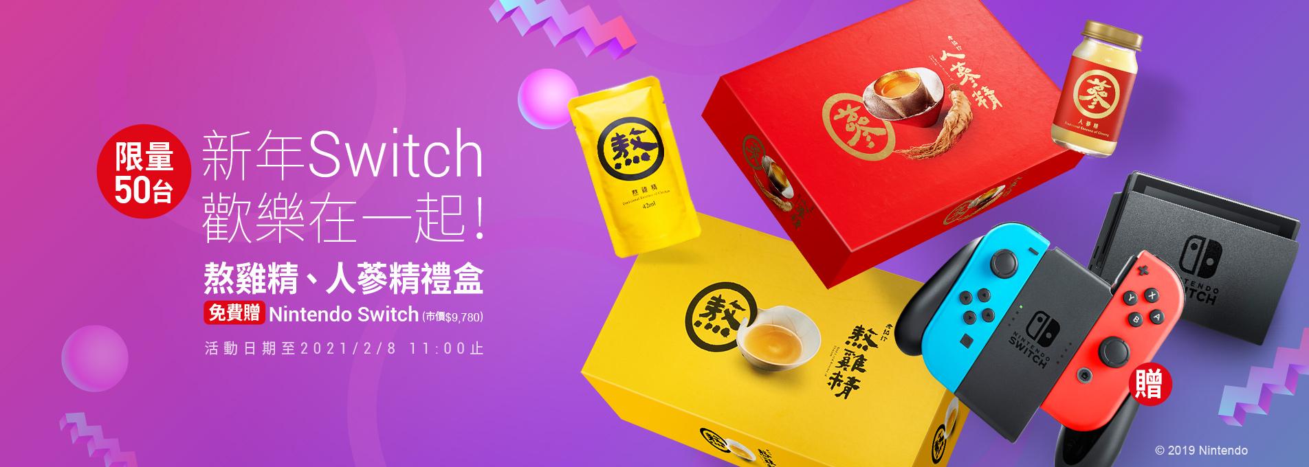 熬雞精禮盒(常溫/14入)14盒