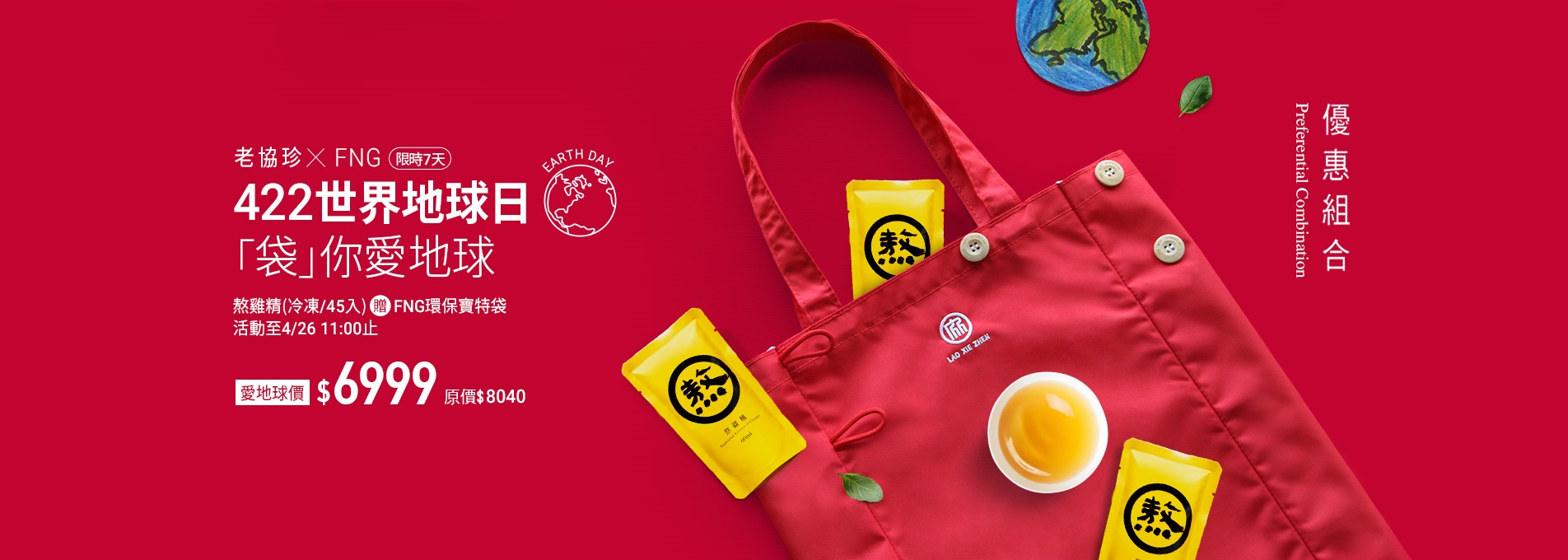 熬雞精(冷凍45入)贈FNG環保寶特袋