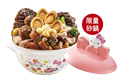 Hello Kitty 45週年佛跳牆(附限量蝴蝶結造型陶瓷砂鍋)