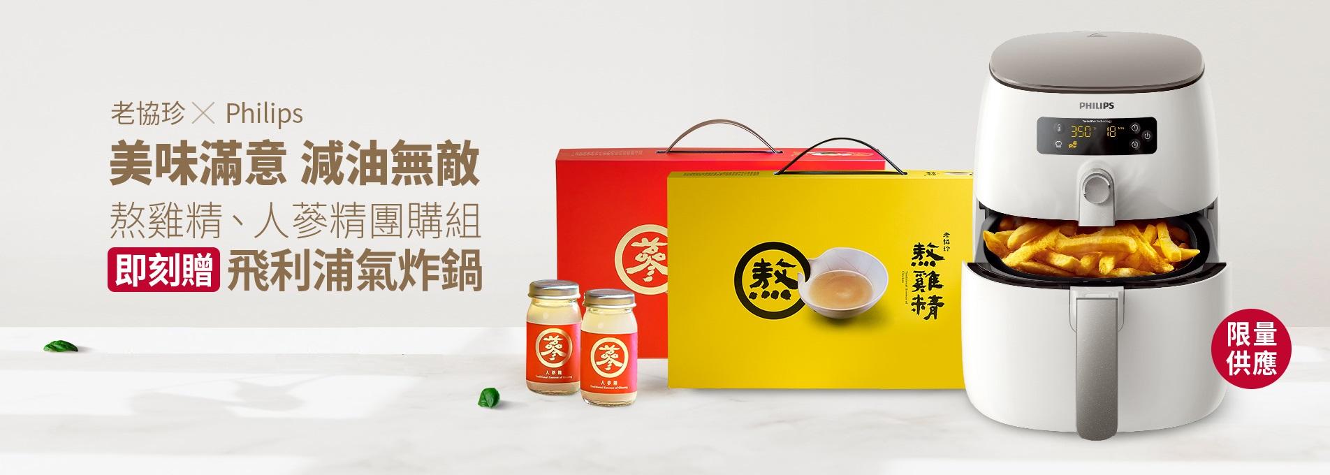 熬雞精禮盒 暖薑口味(常溫/14入)10盒