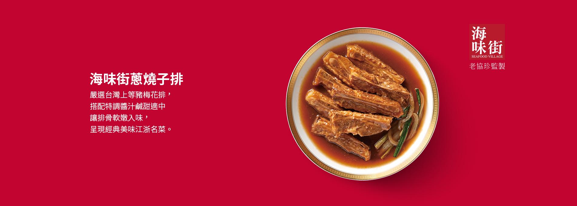 海味街蔥燒子排