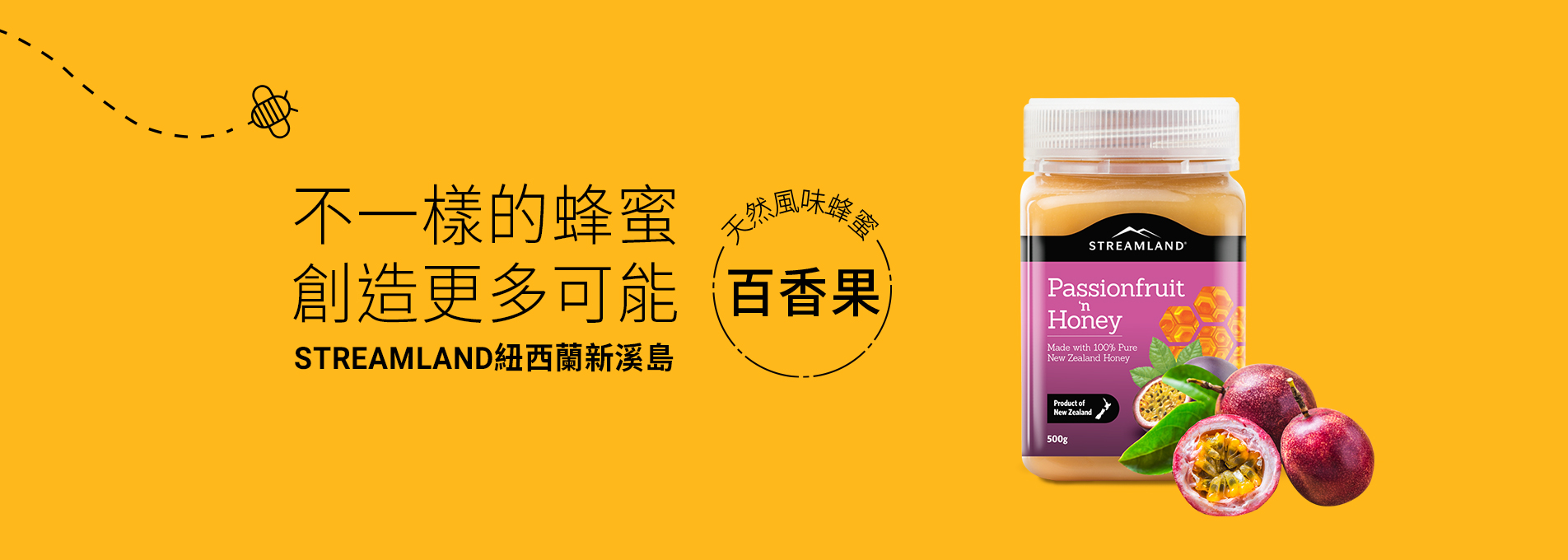 STREAMLAND紐西蘭新溪島 風味蜂蜜-百香果 500g
