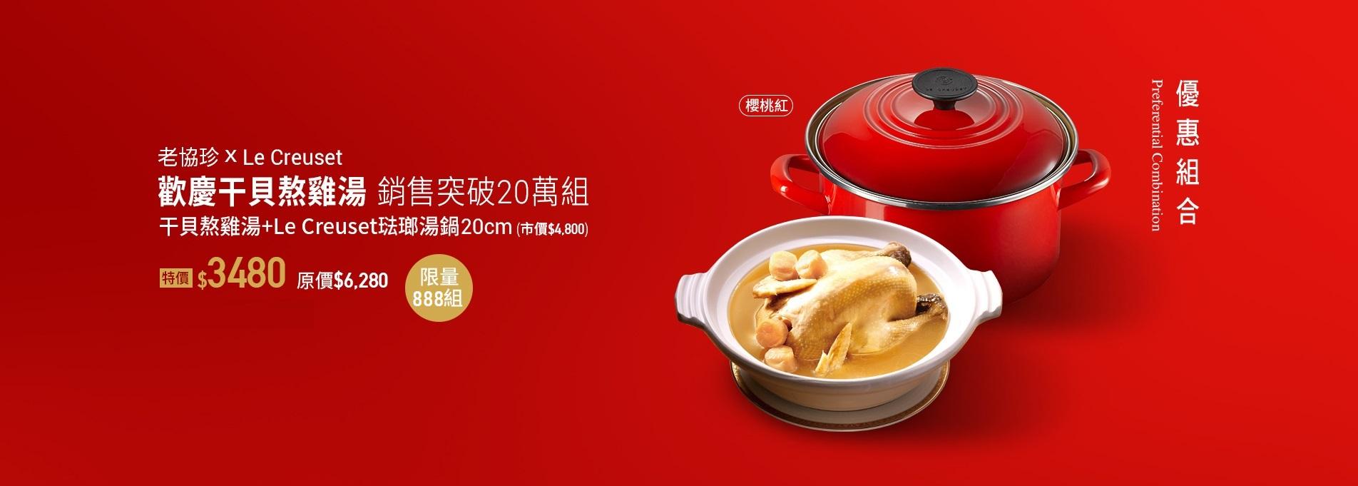 干貝熬雞湯+Le Creuset琺瑯湯鍋20cm(櫻桃紅)